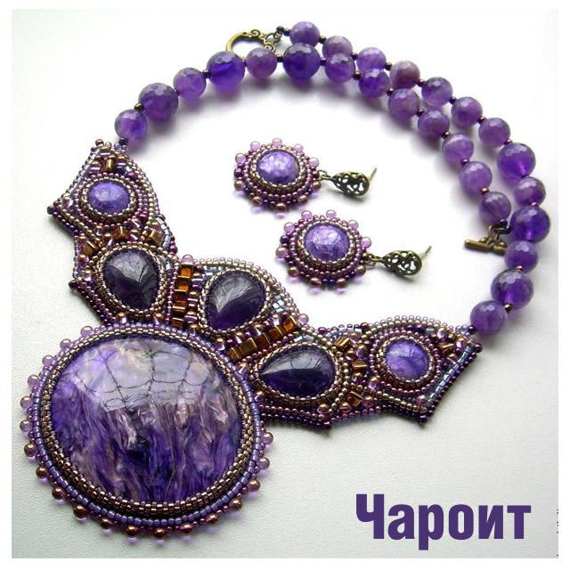 Комплект ожерелье и серьги с натуральным Чароитом
