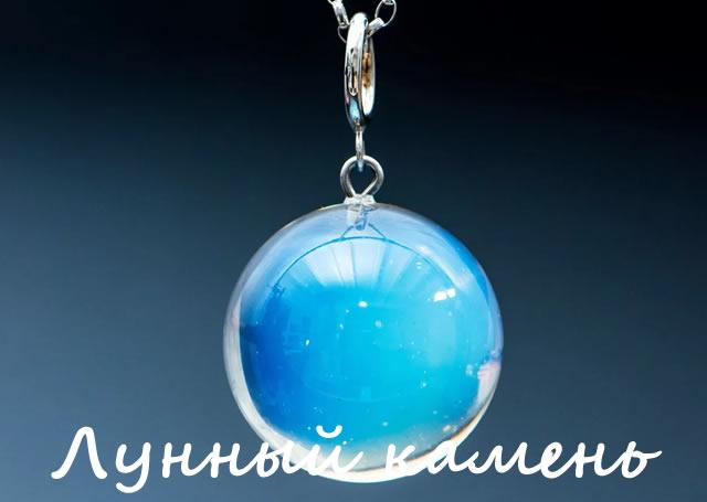 Лунный камень для сохранения семьи мужчин Близнецов