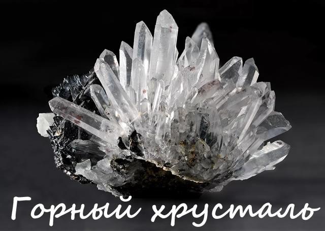 Горный хрусталь - магический камень для мужчины Козерога