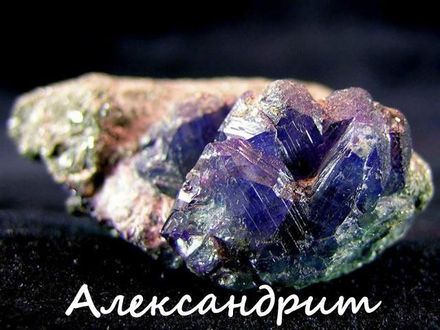 Александрит - магический камень мужчины Льва для привлечения богатства