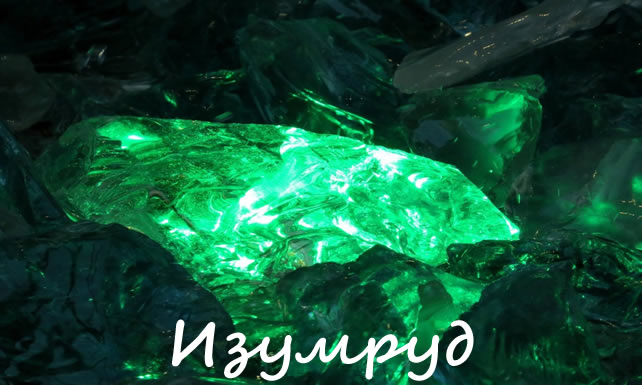 Изумруд - драгоценный камень для женщины Рака