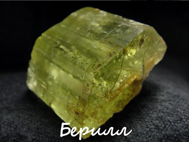 Берилл - драгоценный камень мужчин Близнецов