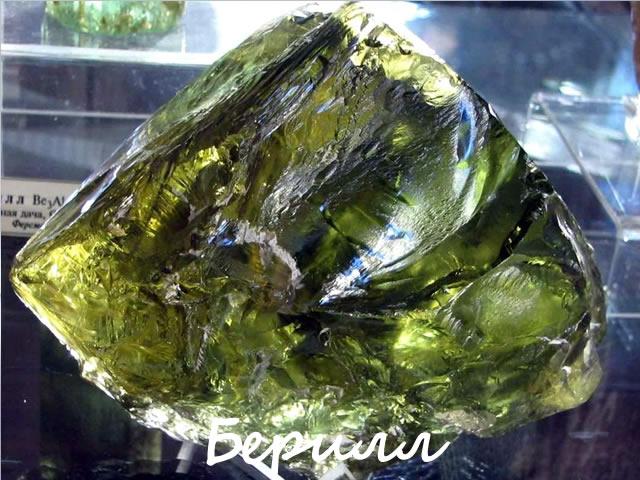 Берилл - магический амулет женщин Близнецов