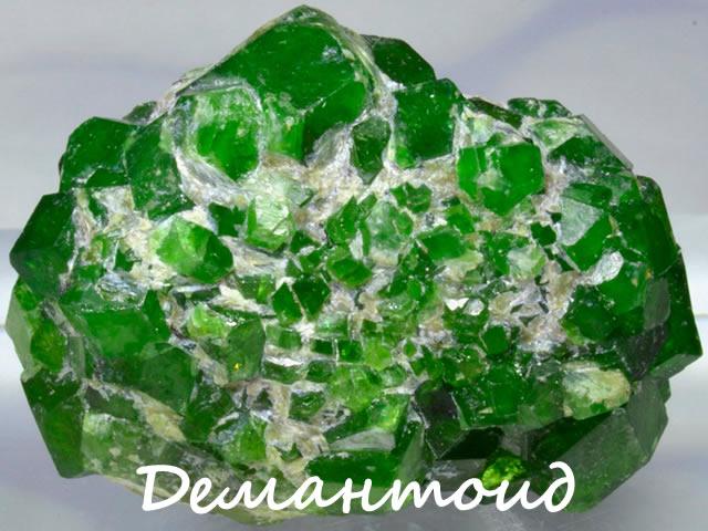 Демантоид - драгоценный камень женщин Близнецов
