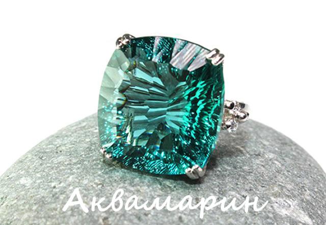 Аквамарин - магический камень для женщины Рака