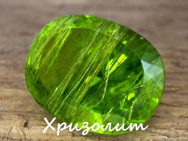 Магический камень хризолит - покровитель мужчин Водолеев