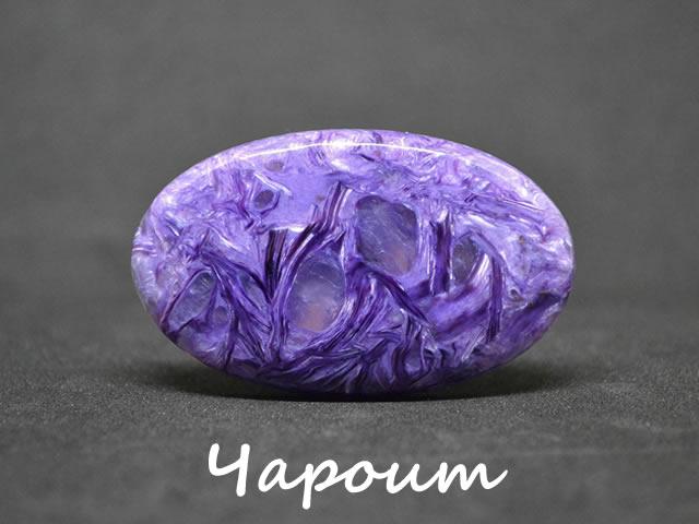 Чароит - драгоценный камень женщин Весов