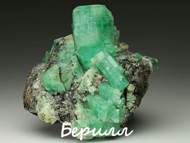Берилл - камень мужчин Весов на богатство и удачу