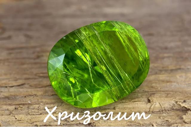 Камень хризолит для мужчины Скорпиона