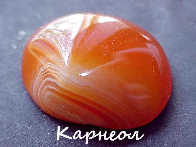 Камень Карнеол - любовный талисман мужчины Рака