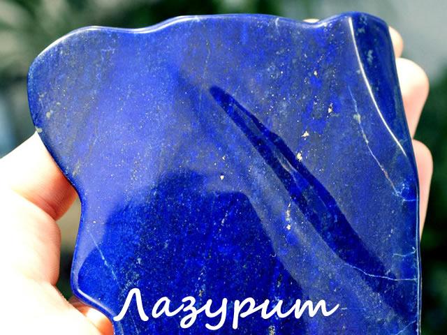 Лазурит - любовный камень мужчины Весы