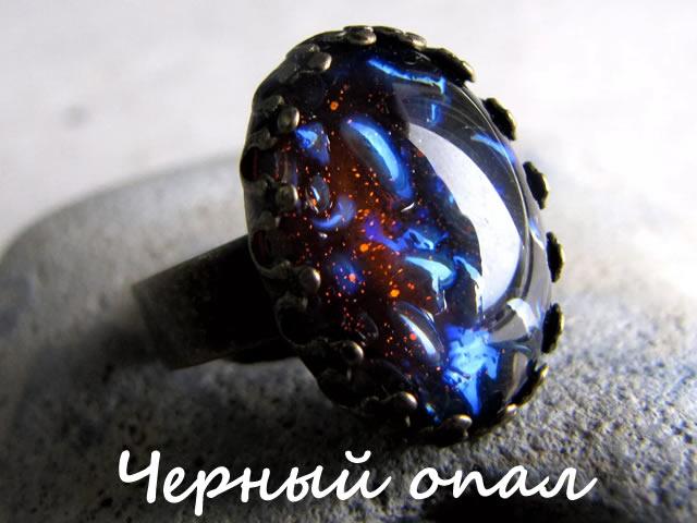 Черный опал - нежелательный камень для мужчины Стрельца
