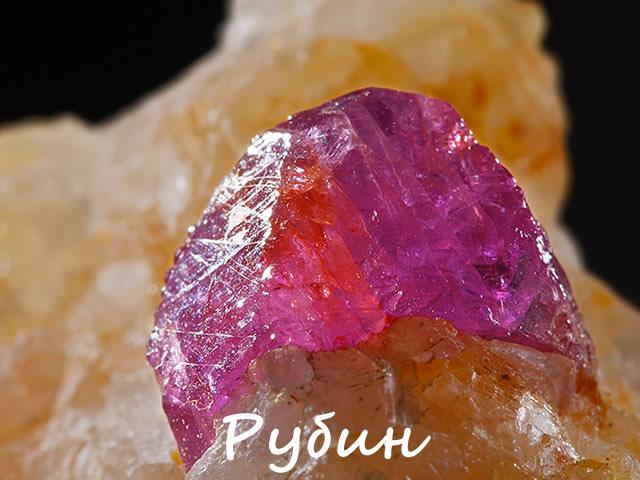 Драгоценный камень рубин для мужчины Овна