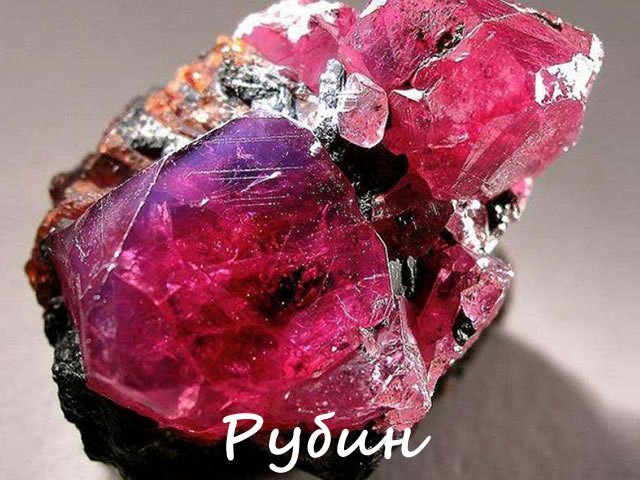 Драгоценный камень Рубин - главный талисман мужчины Стрельца