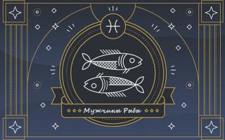Камни-талисманы для мужчин Рыб